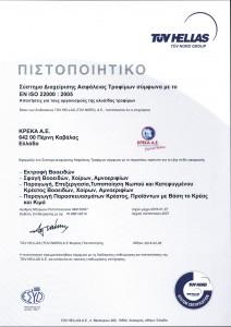 KREKA-KAVALAS-22000-GR